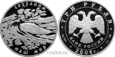3 рубля 2008 года Речной бобр