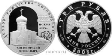 3 рубля 2008 года Собор Рождества Богородицы Снетогорского монастыря (XIV в.) — г. Псков -