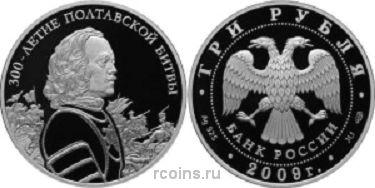 3 рубля 2009 года 300-летие Полтавской битвы — 8 июля 1709 г. -