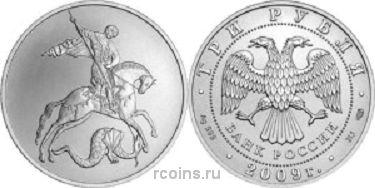 3 рубля 2009 года Георгий Победоносец -