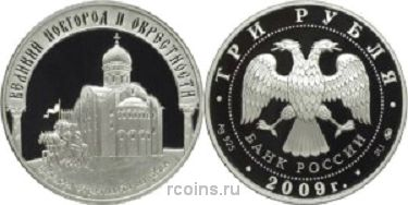 3 рубля 2009 года Великий Новгород и окресности