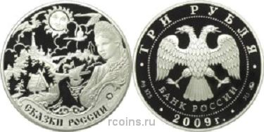 3 рубля 2009 года Сказки народов России