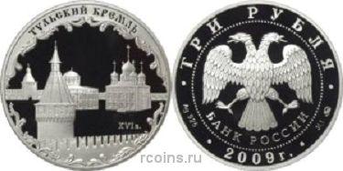 3 рубля 2009 года Тульский кремль XVI в.