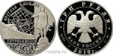 3 рубля 2010 года Ансамбль Круглой площади — г. Петрозаводск -