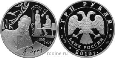 3 рубля 2010 года 150-летие со дня рождения А.П. Чехова