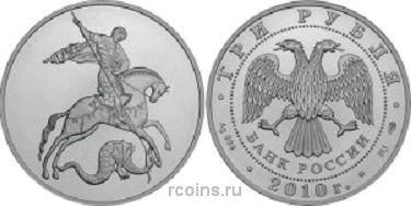 3 рубля 2010 года Георгий Победоносец