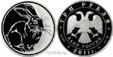 3 рубля 2010 года Лунный календарь - Кролик