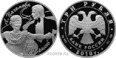 3 рубля 2010 года Фигуристы - Л.А. Пахомова и А.Г. Горшков