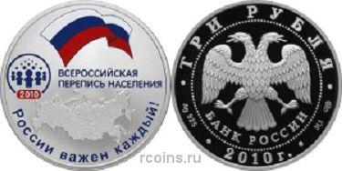 3 рубля 2010 года Всероссийская перепись населения -