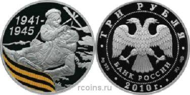 3 рубля 2010 года 65-я годовщина Победы в Великой Отечественной войне 1941-1945 гг. - Санитарка и раненый