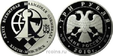 3 рубля 2010 года 9-я Всемирная шахматная Олимпиада — г. Ханты-Мансийск -