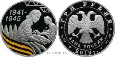 3 рубля 2010 года 65-я годовщина Победы в Великой Отечественной войне 1941-1945 гг. — Женщина укладывающая снаряды -