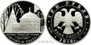 3 рубля 2010 года Церковь Пресвятой Троицы - Кулич и пасха