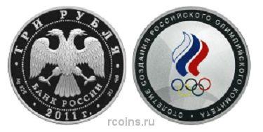 3 рубля 2011 года Столетие создания Российского олимпийского комитета