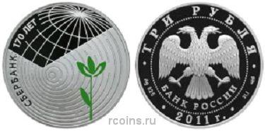 3 рубля 2011 года Сбербанк 170 лет