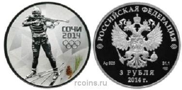 3 рубля 2011 года Олимпиада в Сочи 2014 - Биатлон