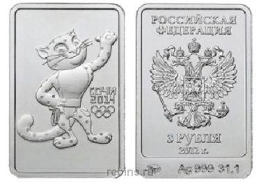 3 рубля 2011 года Олимпиада в Сочи 2014 - Леопард