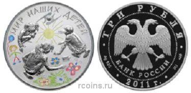 3 рубля 2011 года Мир Наших Детей