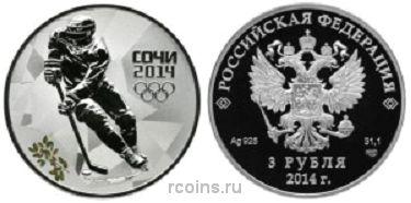 3 рубля 2011 года Олимпиада в Сочи 2014 — Хоккей -