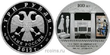 3 рубля 2012 года 100-летие Государственного музея изобразительных искусств им. А.С. Пушкина в Москве