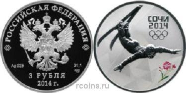 3 рубля 2012 года Олимпиада в Сочи 2014 - Фристайл