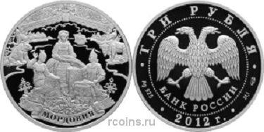 3 рубля 2012 года 1000-летие единения мордовского народа с народами Российского государства