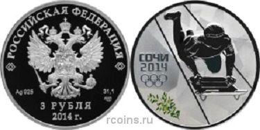 3 рубля 2012 года Олимпиада в Сочи 2014 - Скелетон
