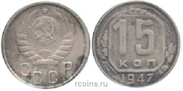 15 копеек 1947 года -