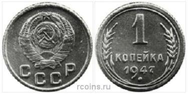 1 Копейка 1947 года -