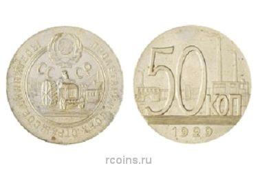 50 копеек 1929 года -