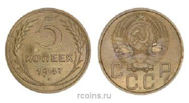 5 копеек 1947 года