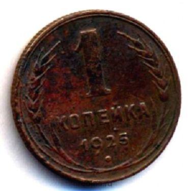 1 копейка 1925 года -