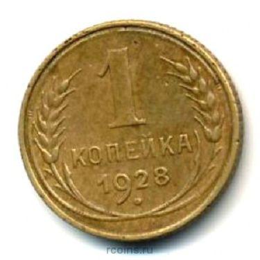 1 копейка 1928 года