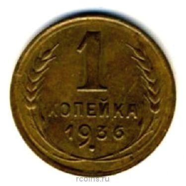 1 копейка 1936 года -