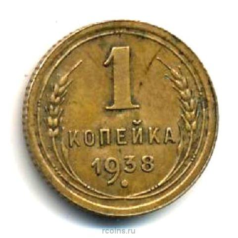 1 копейка 1938 цена оплата карта 4276 срок действия