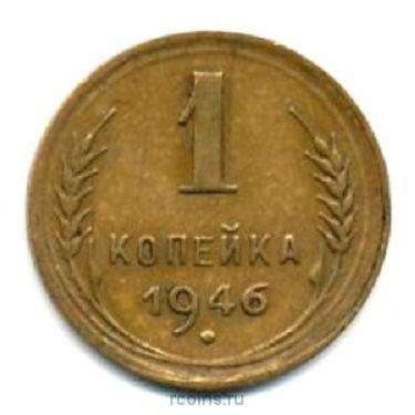 1 копейка 1946 года