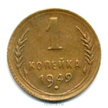 1 копейка 1949 года -