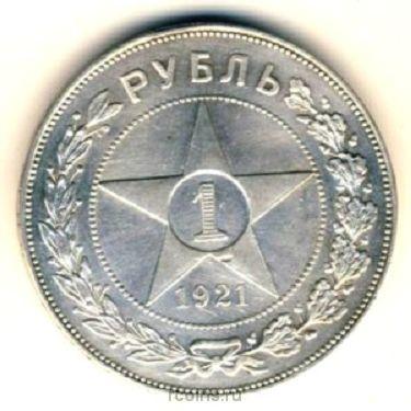 1 рубль 1921 года -