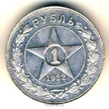 1 рубль 1922 года -