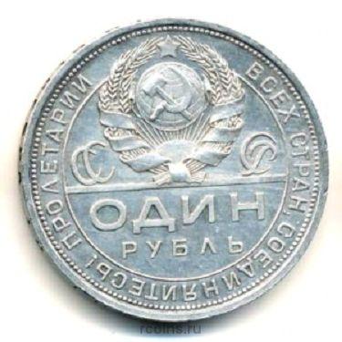 1 рубль 1924 года -