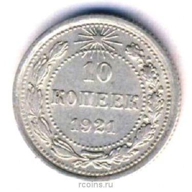 10 копеек 1921 года -
