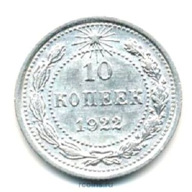 10 копеек 1922 года -