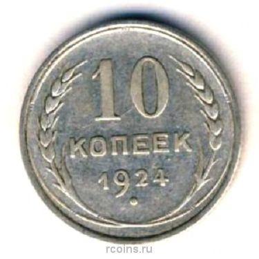 10 копеек 1924 года -