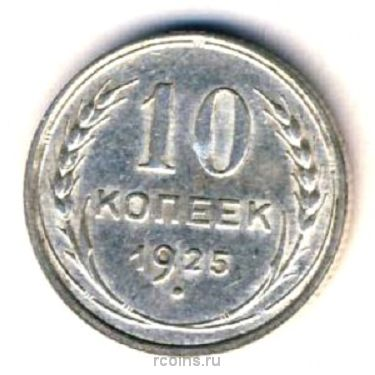 10 копеек 1925 года -