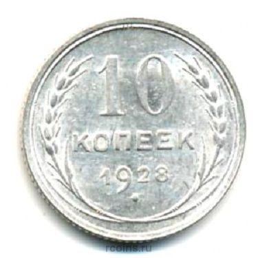 10 копеек 1928 года -