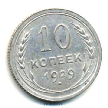 10 копеек 1929 года -