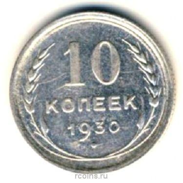 10 копеек 1930 года -