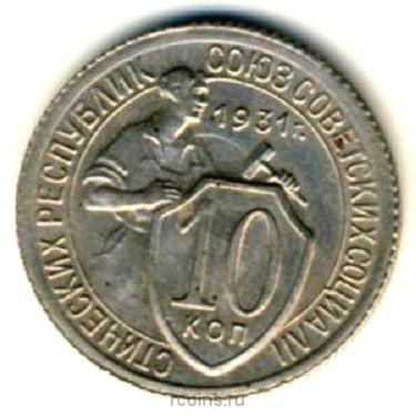 10 копеек 1931 года (н)