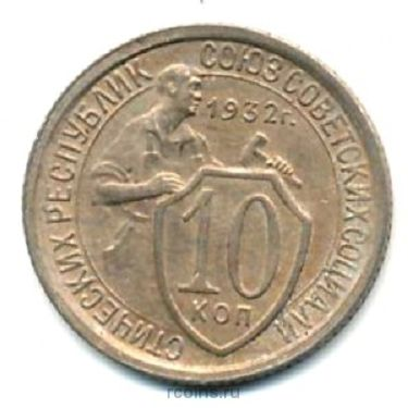 10 копеек 1932 года -