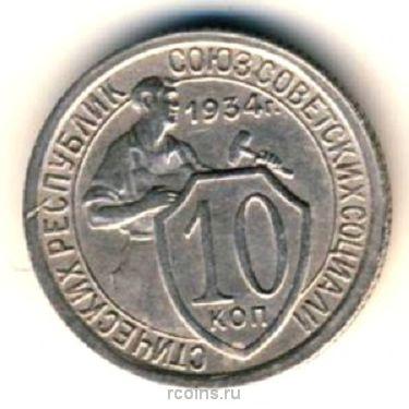 10 копеек 1934 года -